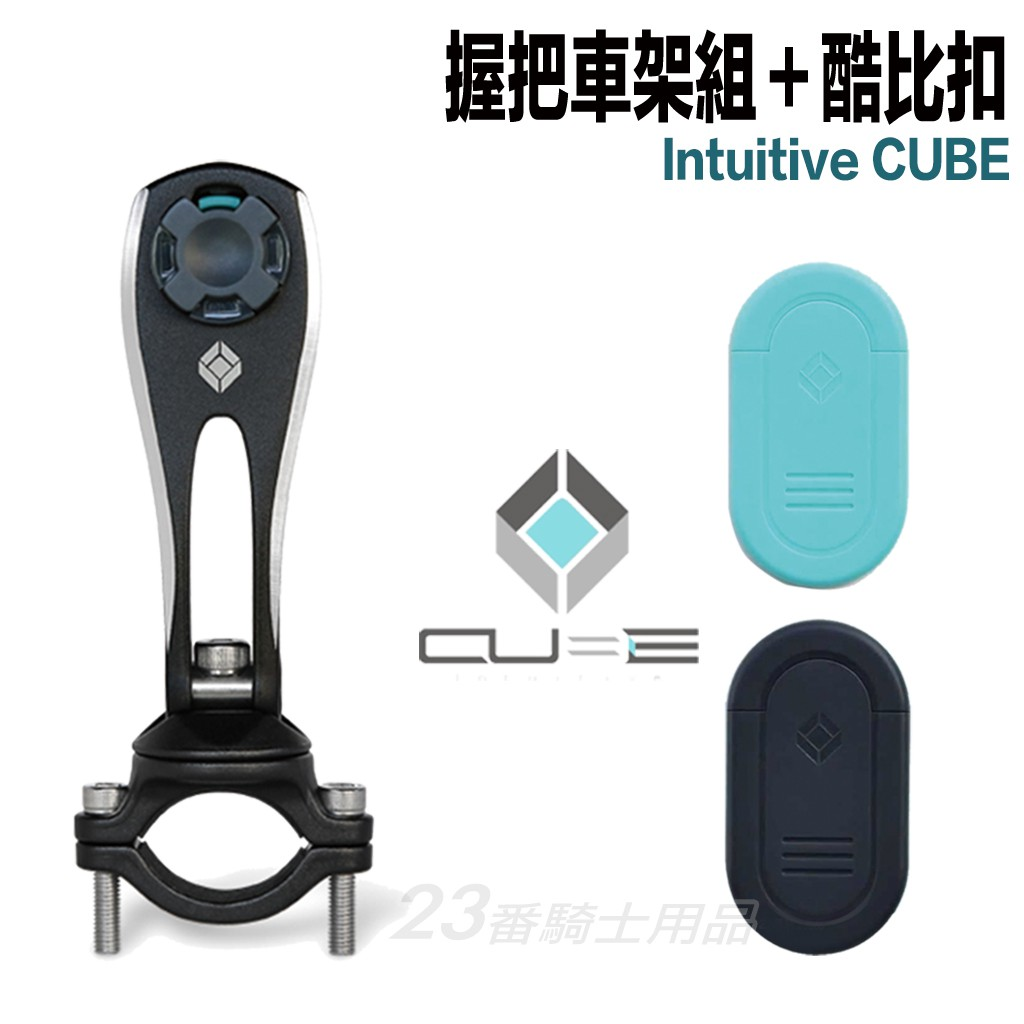 X-Guard 手機架 酷比扣+黑色 握把車架組 組合 Intuitive Cube 無限扣 適用 重機 單車