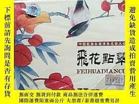 二手書博民逛書店中國民族樂器演奏名曲大全罕見飛花點翠 琵琶合奏 CDY3331