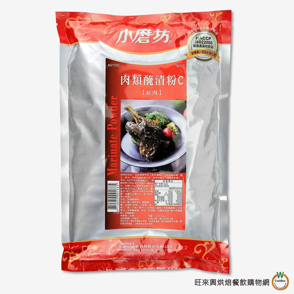 小磨坊 業務用肉類醃漬粉 (紅肉) 1kg / 包