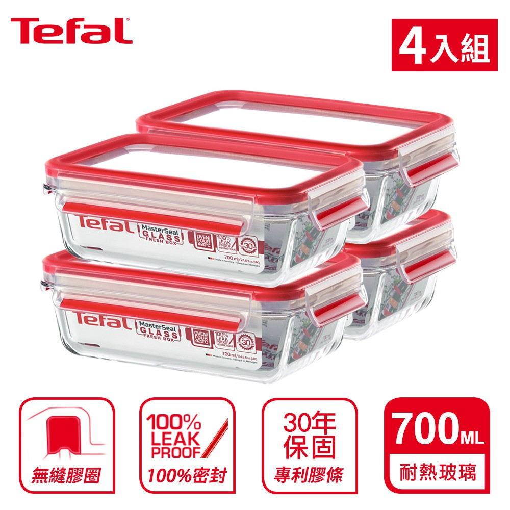 Tefal法國特福 德國EMSA 無縫膠圈耐熱玻璃保鮮盒 700ML (100%密封防漏)(4入組)