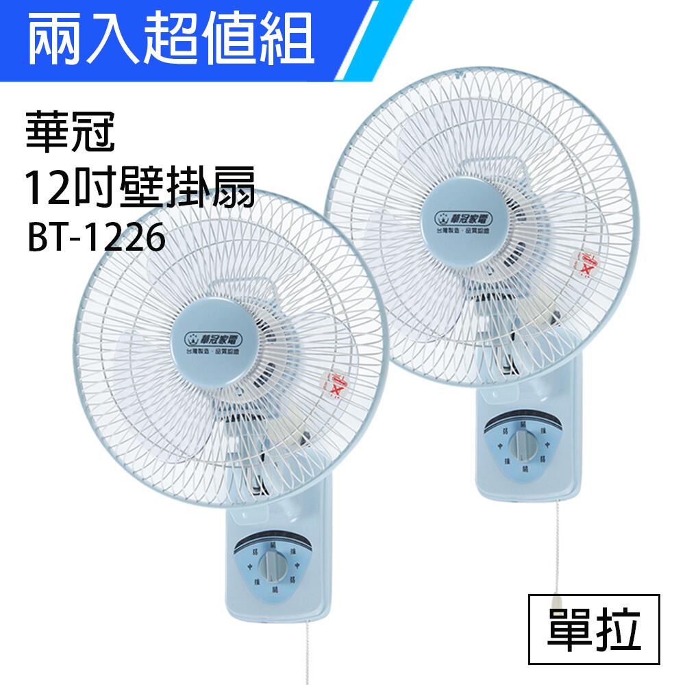 2入組華冠台灣製造12吋單拉壁扇/電風扇bt-1226