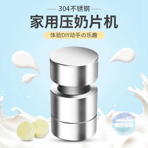 奶片壓片機 奶粉壓片器奶片糖模具砸奶片做奶片壓奶片神器小型家用
