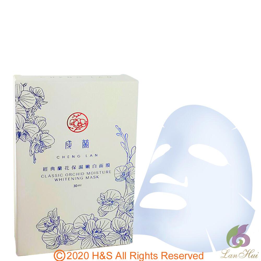 蘭卉生技成蘭經典蘭花保濕嫩白面膜(5片/盒)