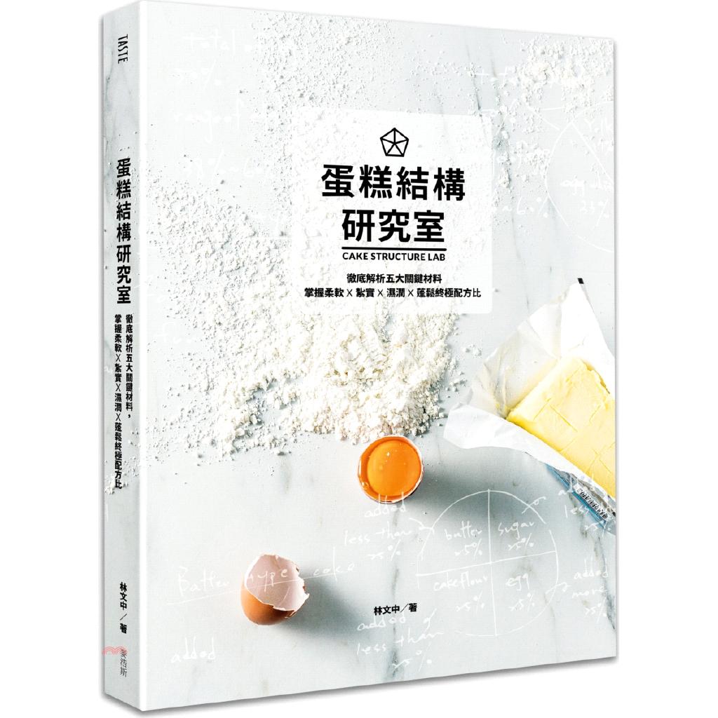 《麥浩斯出版》蛋糕結構研究室:徹底解析五大關鍵材料,掌握柔軟×紮實×濕潤×蓬鬆終極配方比[79折]