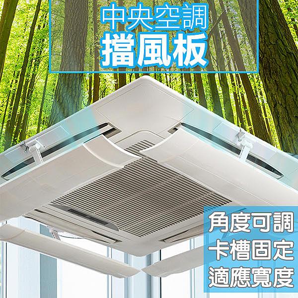 【妃凡】中央空調擋風板 (1個裝) 防直吹導風板 中央空調擋板 遮風板 導風罩 冷氣出風口 256