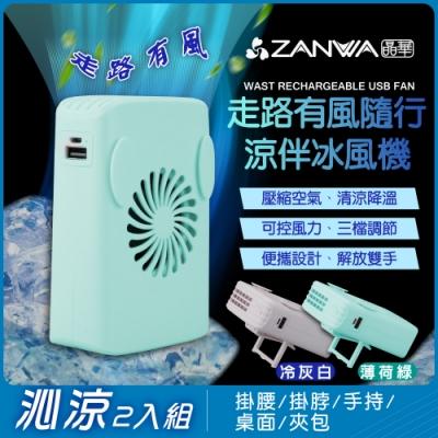 ZANWA晶華 走路有風隨行涼伴冰風機/涼風扇/冷風機(SG-002-Y+SG-002-G沁涼2入組)