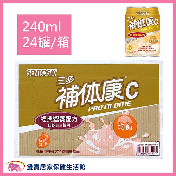 【免運贈好禮】三多 補體康C 經典營養配方 240ml 24瓶/箱 管罐飲食 流質飲食