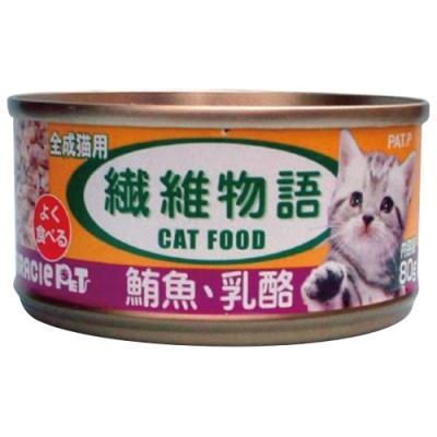 纖維物語 纖維物語化毛貓罐-鮪魚+乳酪口味(80gX24罐)