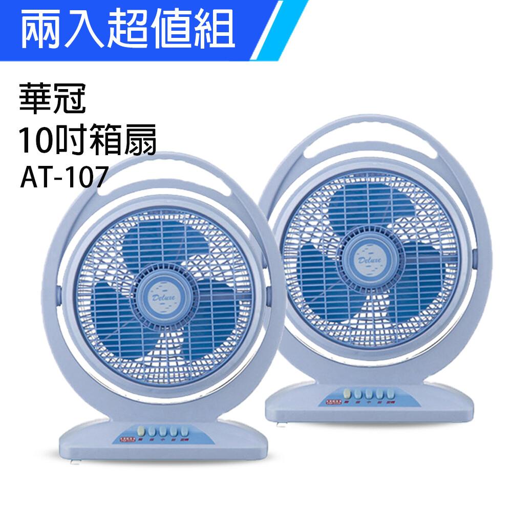 2入組華冠mit台灣製造10吋涼風箱扇/電風扇/涼風扇 at-107