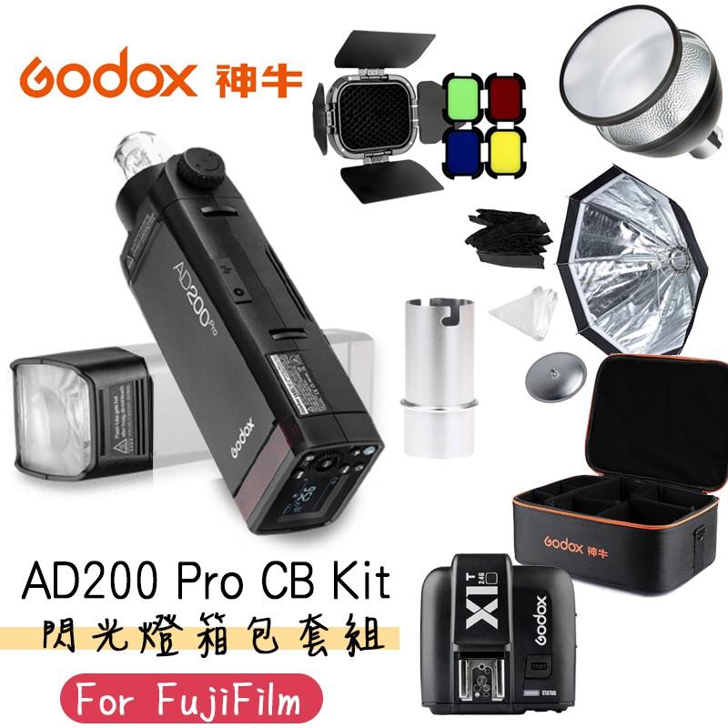 Godox 神牛 AD200 Pro CB KIT + X1 Fuji 發射器 燈箱組 [相機專家][公司貨]
