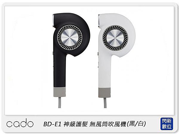 cado BD-E1 神級護髮 無風筒吹風機 三重水潤技術 大風量 P字母造型 黑/白(BDE1,公司貨)