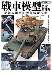戰車模型製作教科書