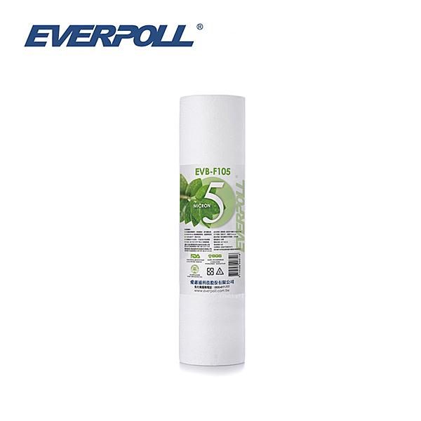 EVERPOLL EVB-F105 10英吋5微米PP濾芯 前置第一道濾心