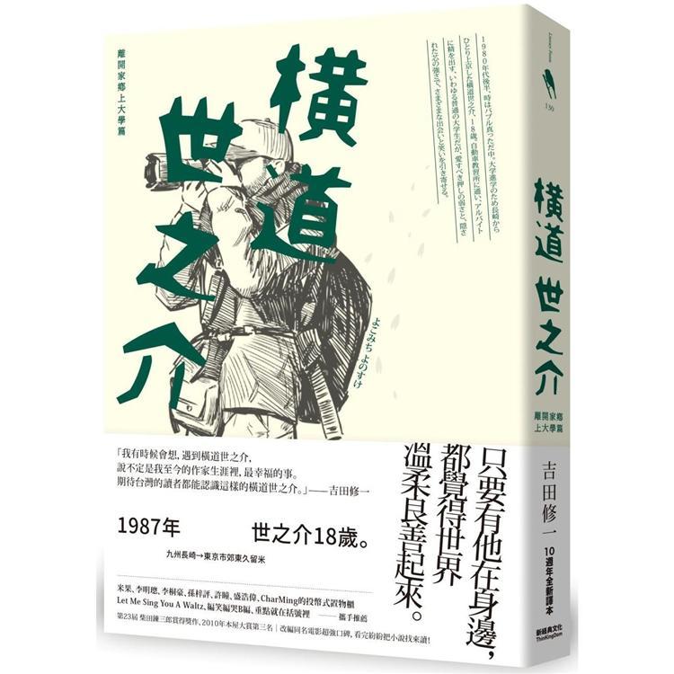 橫道世之介(10週年全新譯本) - 離開家鄉上大學篇