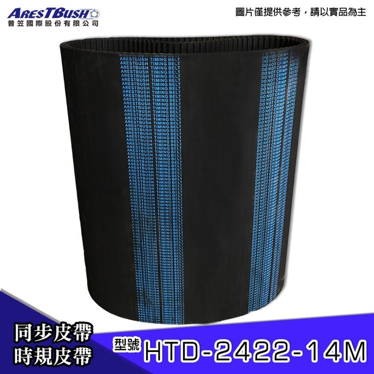 同步時規皮帶 Timing-belt HTD-2422-14M