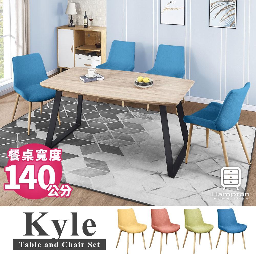 【Hampton漢汀堡】凱爾布面餐桌椅組-140CM-1桌4椅-多色挑選