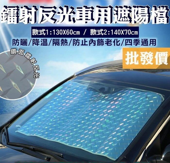 鐳射反光車用遮陽檔