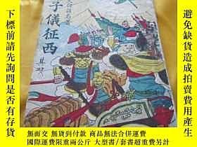 二手書博民逛書店民國老版彩封歷史白話小說名著《郭子儀徵西》,靈嚴樵子罕見編,32