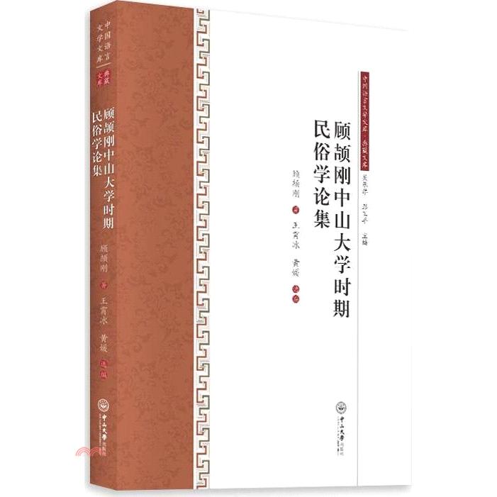 顧頡剛中山大學時期民俗學論集(簡體書)[65折]