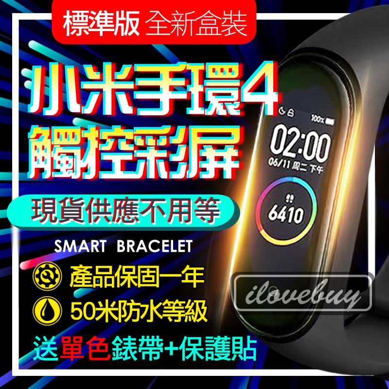 小米手環4 送腕帶送保護貼 標準版原廠 AI彩屏 觸控 防水 父親節 對錶