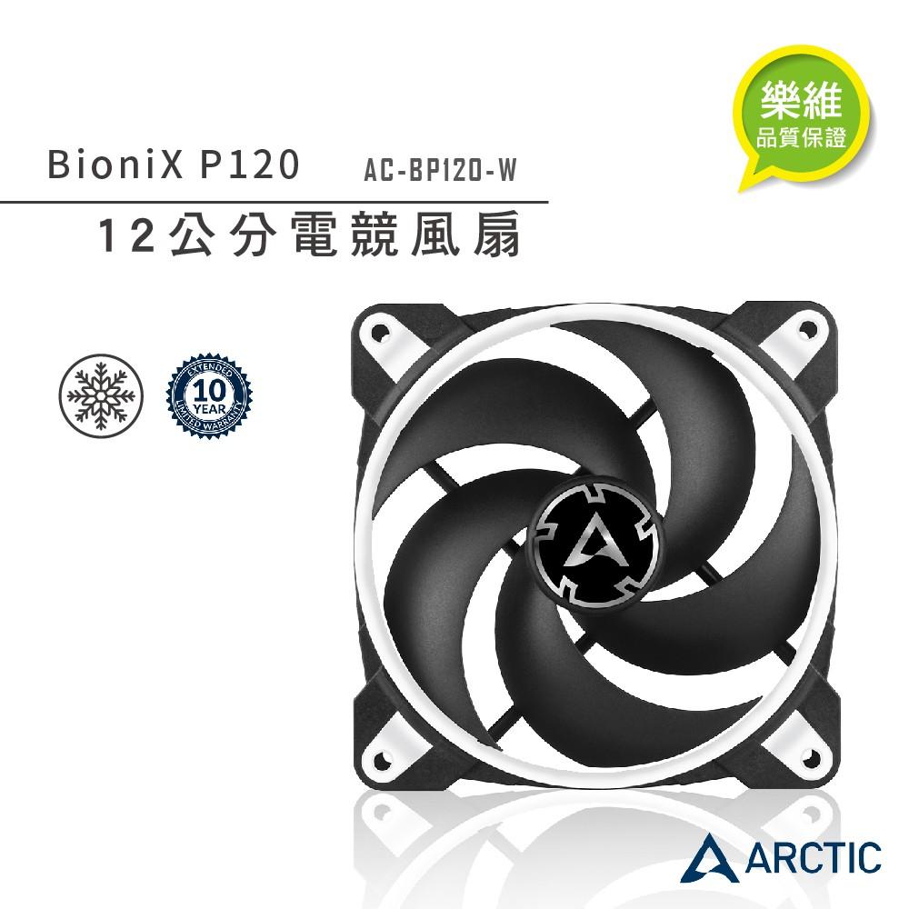 【ARCTIC】12公分電競風扇 低功耗/低振動/超靜音/10年保固 紅/白 BioniX P120 樂維原廠貨