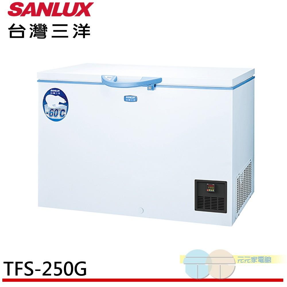 (輸碼92折)SANLUX 台灣三洋 250公升超低溫-60℃上掀冷凍櫃 TFS-250G