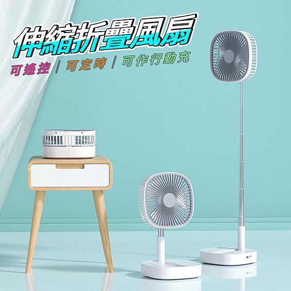 ◆最新款 可遙控 8吋 伸縮折疊風扇(1入) 漢堡風扇 收納摺疊風扇 電風扇 落地扇 USB充電風扇 桌面扇