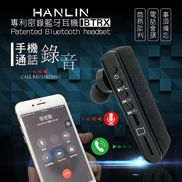 【晉吉國際】HANLIN-BTRX 專利 電話錄音藍芽耳機-密錄耳機 世界首創