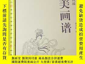 二手書博民逛書店百美畫譜罕見都是美女16開 全是中國古代經典的畫譜,學習畫畫 或