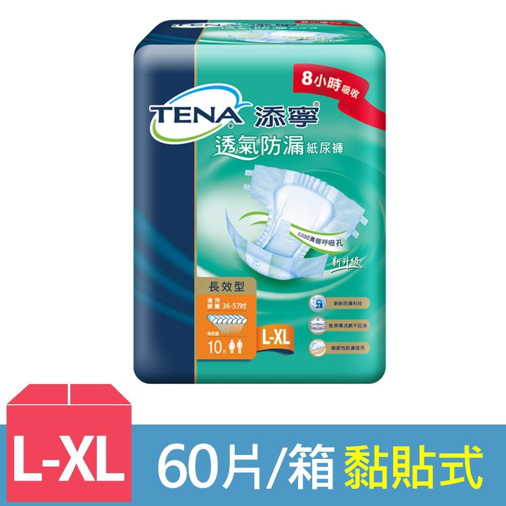 添寧 長效型成人紙尿褲-透氣防漏 S號 M號 L-XL號 XXL號