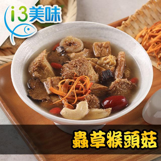 【愛上美味】蟲草猴頭菇12包組(500g±5%/包 蛋素)