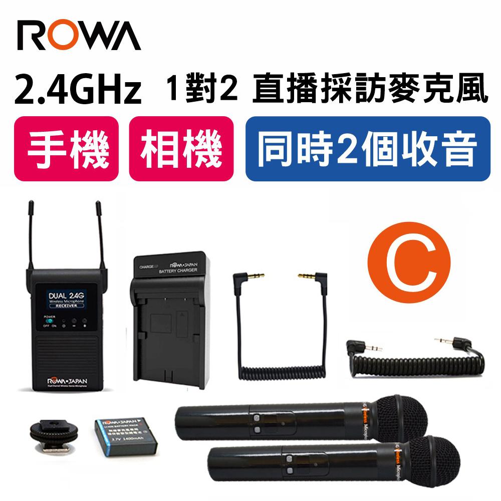 ROWA‧JAPAN RW-2401S 一對二 採訪無線麥克風-C餐