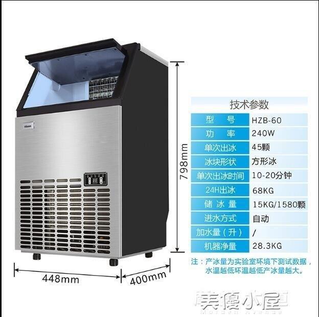 「樂天優選」惠康制冰機55KG商用大中小型方冰奶茶店家用自動進水大容量制冰機QM