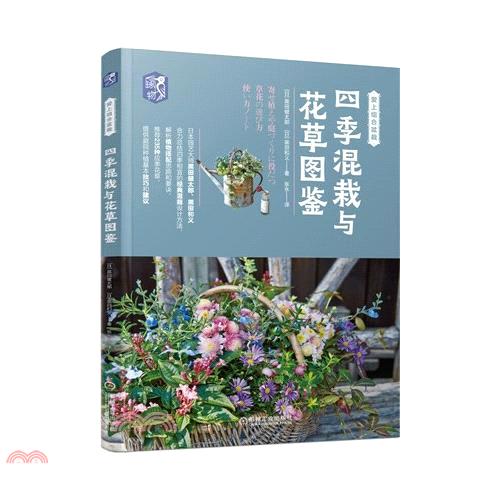 《機械工業出版社》四季混栽與花草圖鑒(簡體書)[65折]