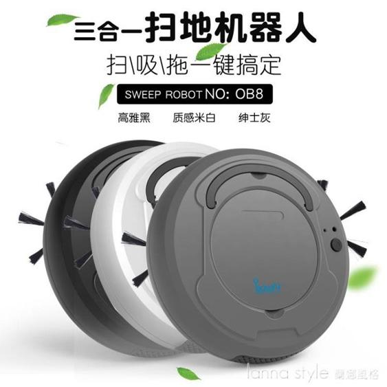 智慧掃地機器人 吸塵器家用充電三合一掃地機器人 家電禮品 YTL