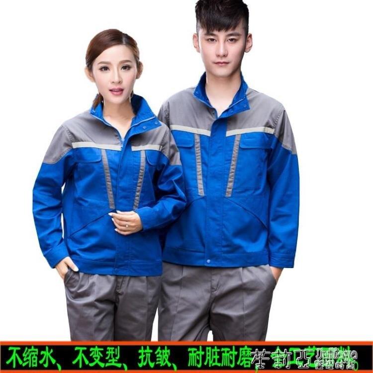 鉅惠夯貨-工作服套裝男長袖薄款勞保服四季搬運藍色時尚安裝汽修車耐磨工裝