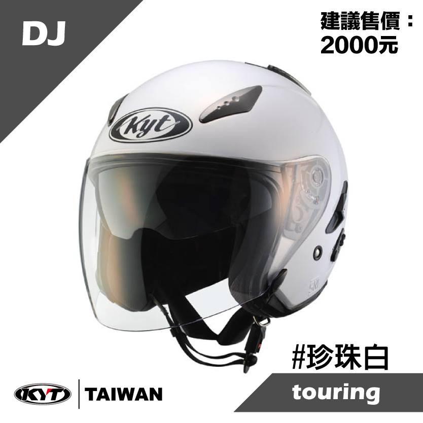 KYT 安全帽 DJ 素色 珍珠白 半罩 3/4 內藏墨片 通勤帽 通風《淘帽屋》