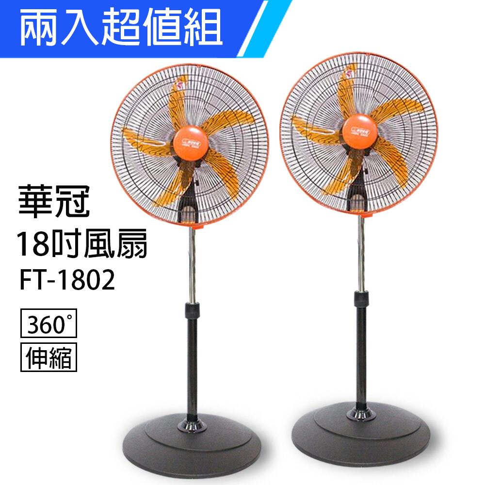 2入組華冠18吋360度八方吹升降立扇5片葉扇/循環電風扇 ft-1802