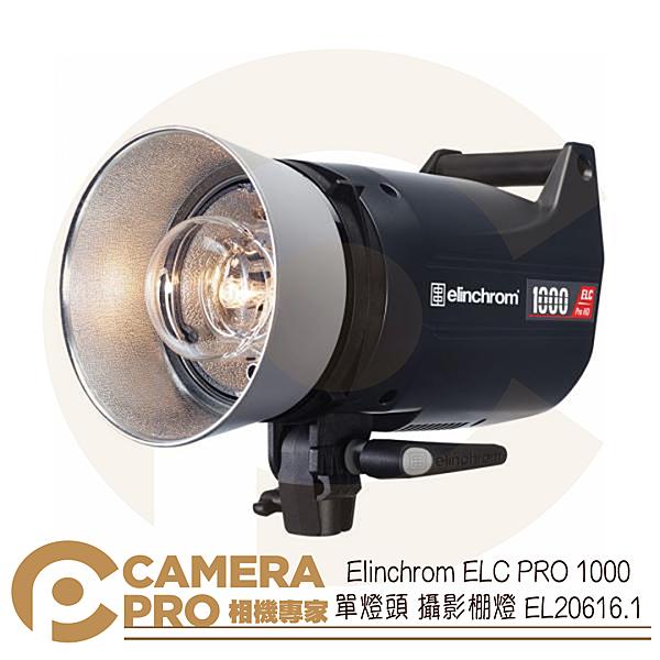 ◎相機專家◎ Elinchrom ELC PRO 1000 單燈頭 攝影棚燈 EL20616.1 公司貨