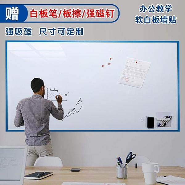 軟白板牆貼自黏白板塗鴉掛式吸磁鐵寫字板黑板教學家用兒童磁性看板辦公 果果生活館