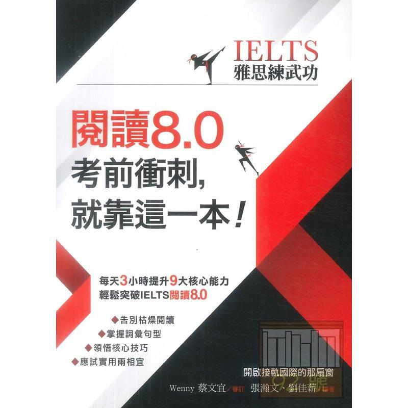 (11)IELTS雅思練武功: 閱讀8.0考前衝刺, 就靠這一本!(柏樂)