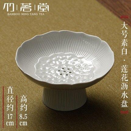 高腳點心盤 可瀝水陶瓷高足盤點心茶點盤乾果日式水果碟中式託盤供佛果盤『CM1029』