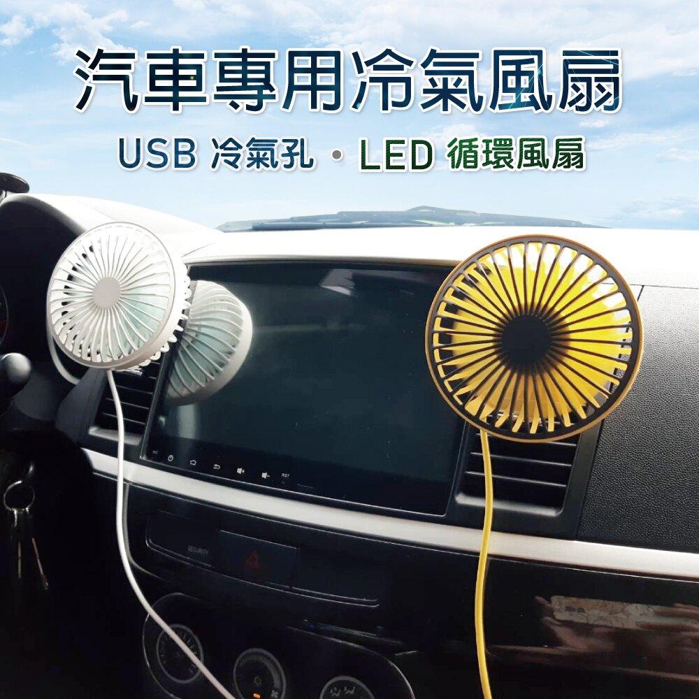 車用USB冷氣孔LED循環風扇 電扇 小風扇 小電扇 露營 戶外 汽車 超涼 抗熱 冷氣