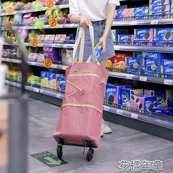 超市買菜車手拉包便攜拖車買菜神器家用小拉車購物袋可摺疊拖輪包 快速出貨 YJT