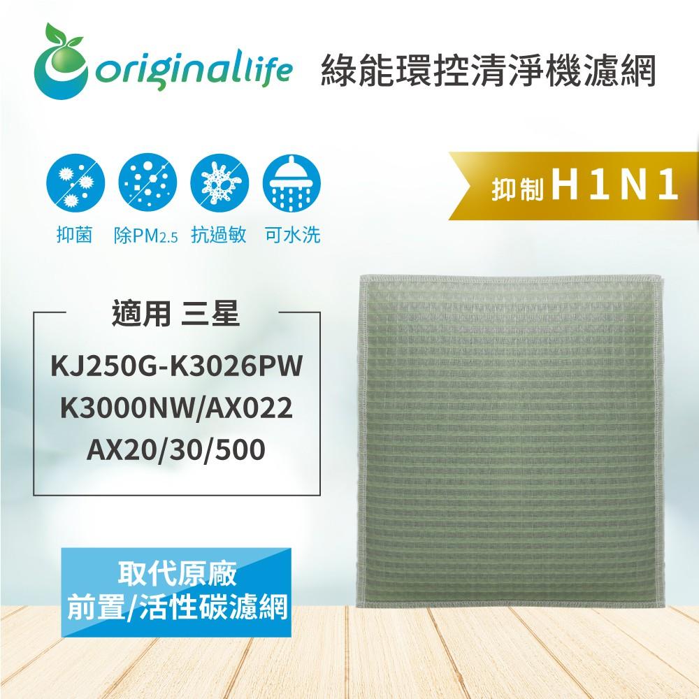 【Original Life】適用三星:KJ250G-K3026PW/K3000NW/AX022等 空氣清淨機 濾網