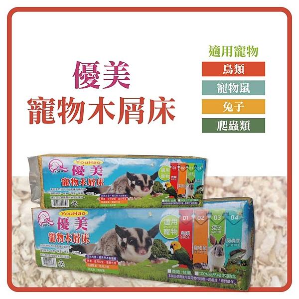 【力奇】優美 寵物木屑床(原味)【鼠.兔等小動物適用】 超取限2包 (G803A01)