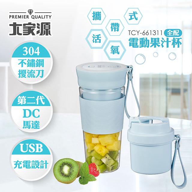 免運 大家源 攜帶式活氧電動果汁杯-全配 TCY-661311