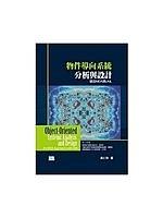 二手書博民逛書店《物件導向系統分析與設計-結合 MDA 與 UML, 3/e》