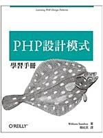 二手書博民逛書店《PHP 設計模式學習手冊 Learning PHP Desig