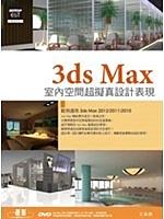 二手書博民逛書店《3ds Max室內空間超擬真設計表現(附上近120分鐘基礎教學